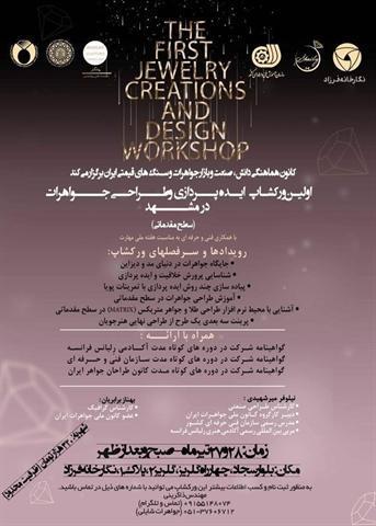 ورک شاپ ایده پردازی و طراحی جواهرات در مشهد برگزار می شود