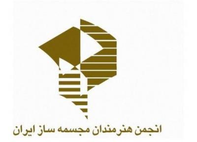 اعضای جدید انجمن هنرمندان مجسمه ساز انتخاب شدند