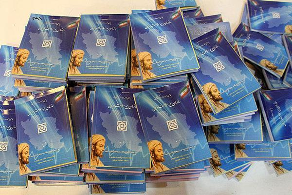 صدور 10 هزار و 86 دفترچه بیمه سلامت در اردستان