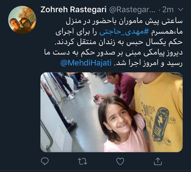 عضو شورای شهر شیراز به زندان رفت