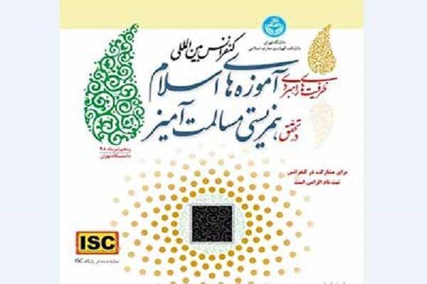 همایش ظرفیت های راهبردی آموزه های اسلامی برگزار می گردد